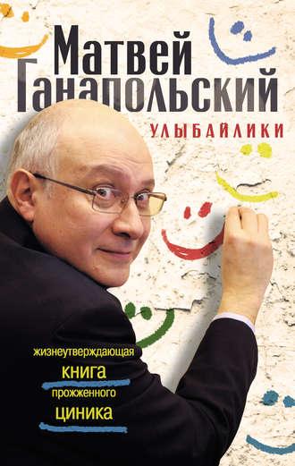 Матвей Ганапольский, Улыбайлики. Жизнеутверждающая книга прожженого циника
