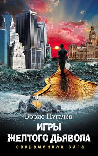 Борис Пугачев, Игры желтого дьявола