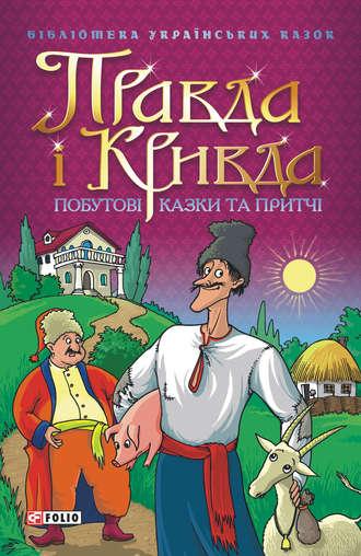 Сборник, Правда і Кривда: Побутові, моралізаторські казки та притчі