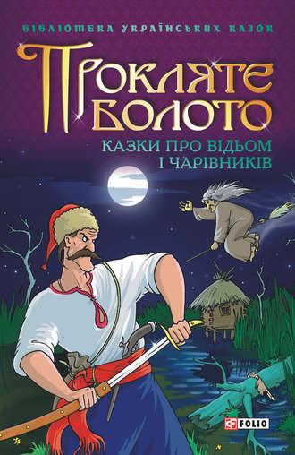 Сборник, Прокляте болото: Казки про відьом і чарівників
