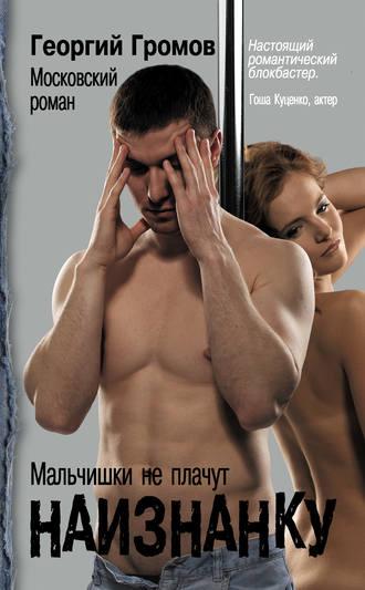 Георгий Громов, Наизнанку. Московский роман