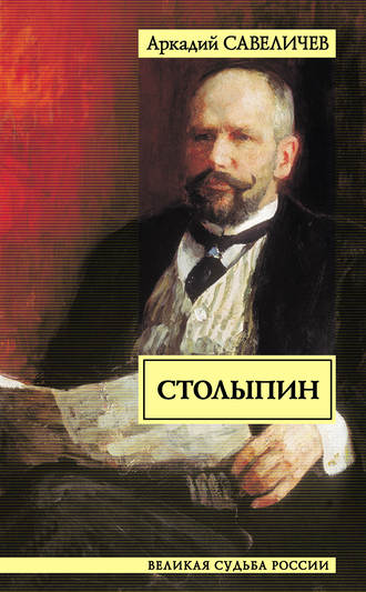 Аркадий Савеличев, Столыпин