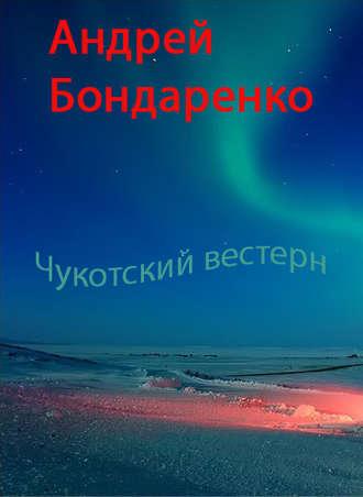 Андрей Бондаренко, Чукотский вестерн
