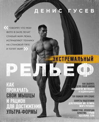Денис Гусев, Экстремальный рельеф