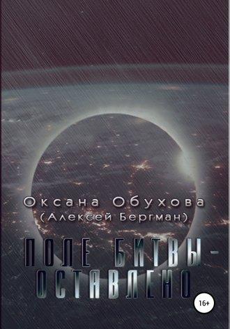 Оксана Обухова, Поле битвы – оставлено