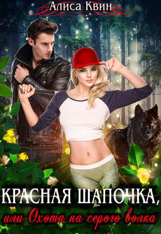 Алиса Квин, Красная шапочка, или Охота на серого волка
