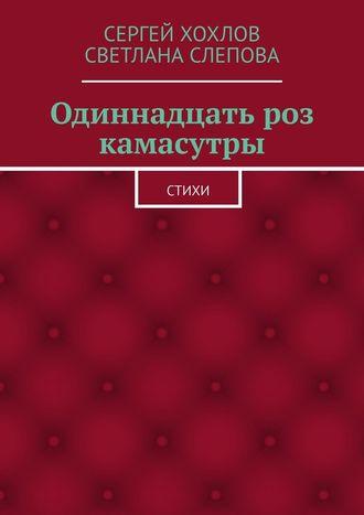 Сергей Хохлов, Светлана Слепова, Одиннадцать роз камасутры. Стихи
