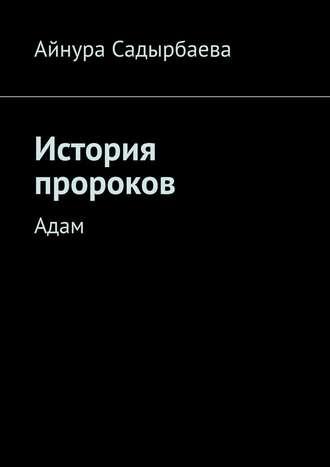 Айнура Садырбаева, История пророков. Адам