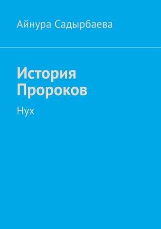 Айнура Садырбаева, История Пророков. Нух