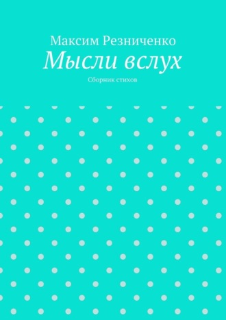Максим Резниченко, Мысли вслух. Сборник стихов