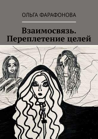 Ольга Фарафонова, Взаимосвязь. Переплетение целей