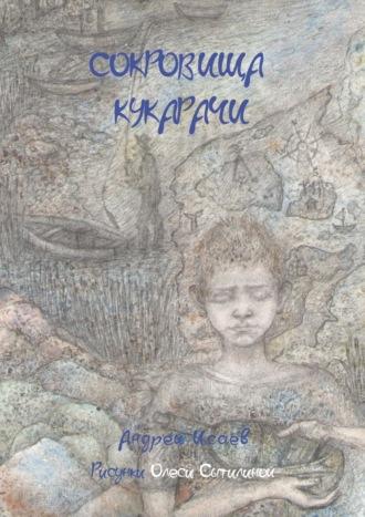 Андрей Исаев, Сокровища Кукарачи