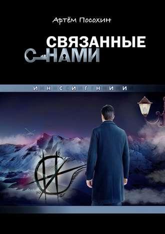 Артём Посохин, СВЯЗАННЫЕ СНАМИ. ИНСИГНИИ