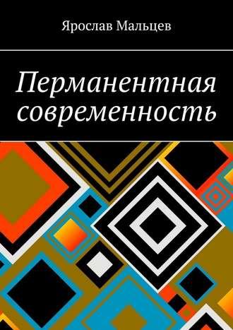 Ярослав Мальцев, Перманентная современность