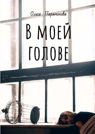 Ольга Парамонова, Вмоей голове. Мысли, рисунки и смыслы