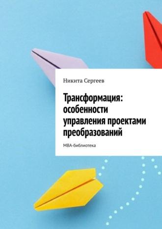 Никита Сергеев, Трансформация: особенности управления проектами преобразований. МВА-библиотека