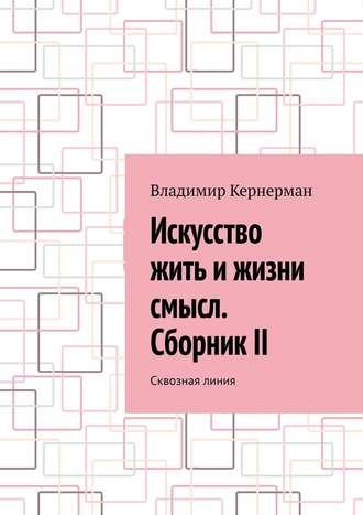 Владимир Кернерман, Искусство жить ижизни смысл. СборникII. Сквозная линия