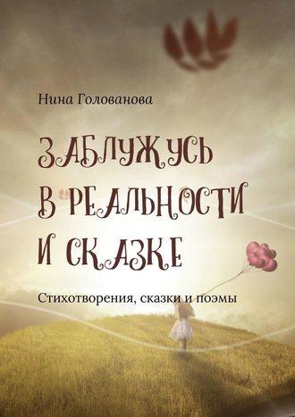 Нина Голованова, Заблужусь вреальности исказке. Стихотворения, сказки и поэмы