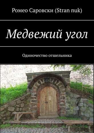 Роман Чукмасов (Strannuk), Медвежийугол. Одиночество отшельника