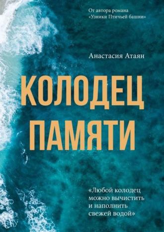 Анастасия Атаян, Колодец памяти