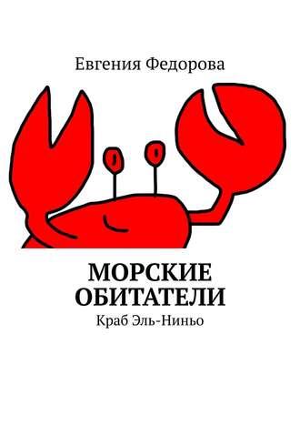 Евгения Федорова, Морские обитатели. Краб Эльниньо
