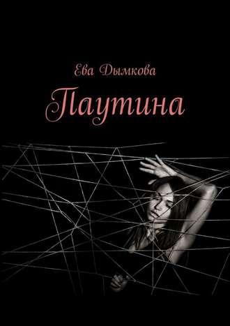 Ева Дымкова, Паутина