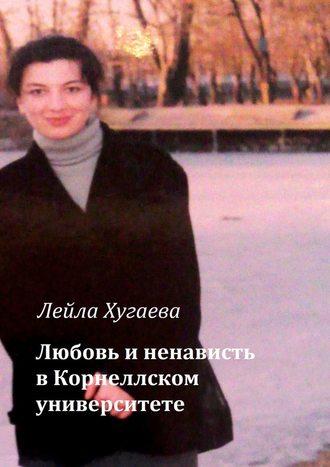 Лейла Хугаева, Любовь иненависть вКорнеллском университете
