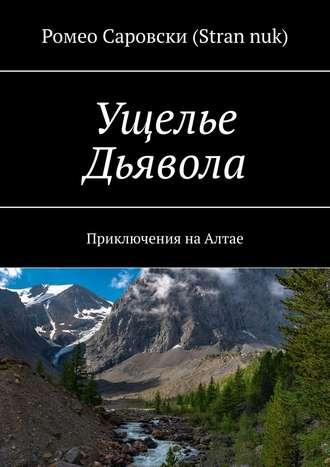 Роман Чукмасов (Stran nuk), Ущелье Дьявола. Приключения наАлтае