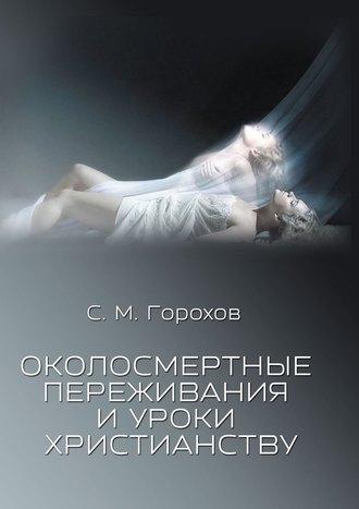 Сергей Горохов, Околосмертные переживания иуроки христианству