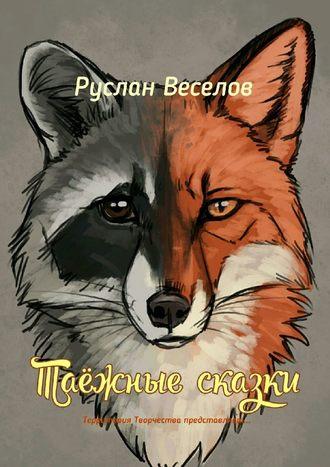 Руслан Веселов, Таежные сказки. Территория Творчества представляет…