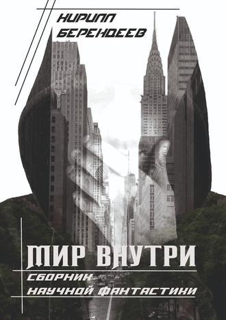 Кирилл Берендеев, Мир внутри