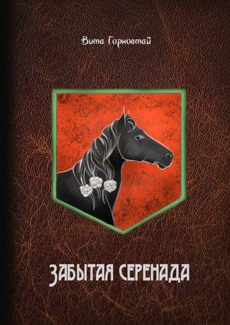 Вита Горностай, Забытая серенада