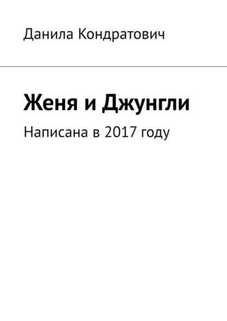 Данила Кондратович, Женя иДжунгли