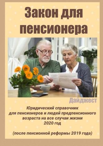 Татьяна Тонунц, Закон для пенсионера. Юридический справочник для пенсионеров и людей предпенсионного возраста на все случаи жизни. 2020 год