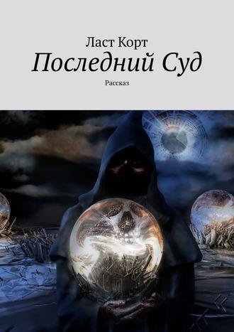 Ласт Корт, ПоследнийСуд. Рассказ