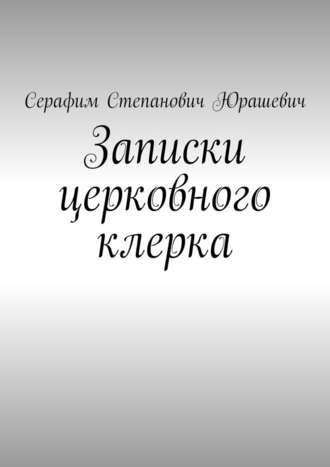 Серафим Юрашевич, Записки церковного клерка