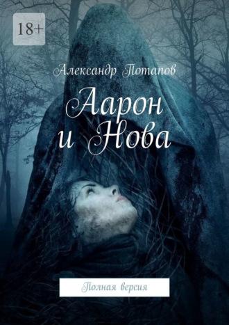 Александр Потапов, Аарон иНова. Переиздание