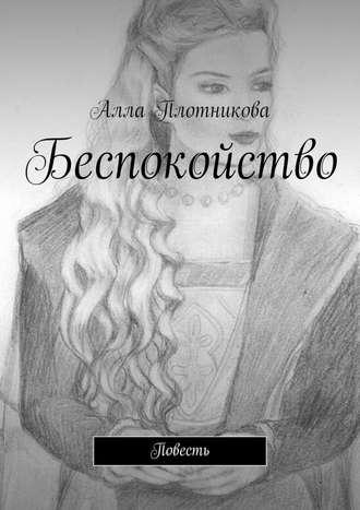 Алла Плотникова, Беспокойство. Повесть