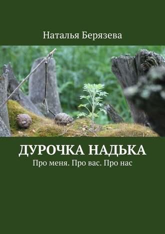 Наталья Берязева, Дурочка Надька. Про меня. Про вас. Пронас