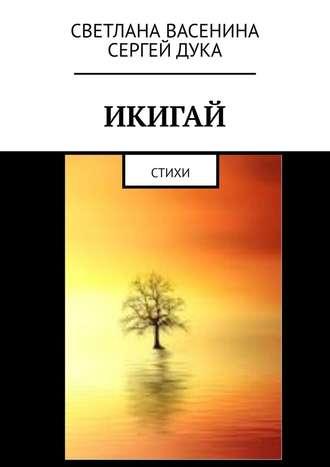 Сергей Дука, Светлана Васенина, Икигай. Стихи