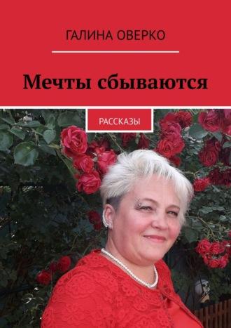 Галина Оверко, Мечты сбываются