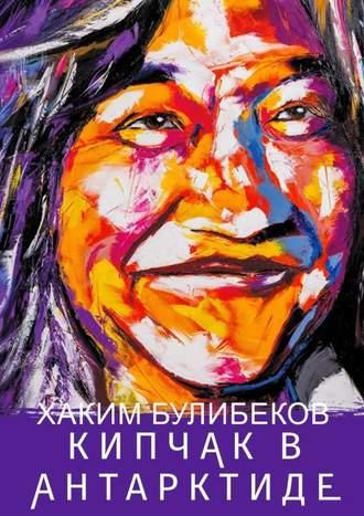Хаким Булибеков, КИПЧАК ВАНТАРКТИДЕ
