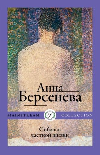 Анна Берсенева, Соблазн частной жизни