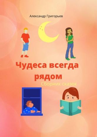 Александр Григорьев, Чудеса всегда рядом