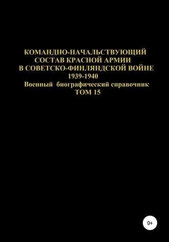 Денис Соловьев, Командно-начальствующий состав Красной Армии в Советско-Финляндской войне 1939-1940 гг. Том 15