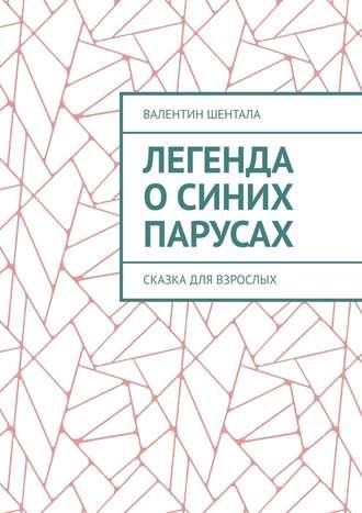 Валентин Шентала, Легенда осиних парусах. Сказка для взрослых