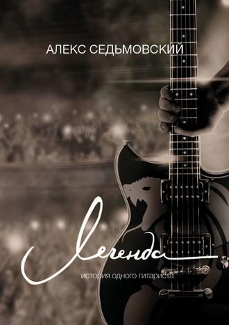 Алекс Седьмовский, Легенда. История одного гитариста