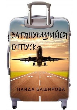 Наида Баширова, Затянувшийся отпуск