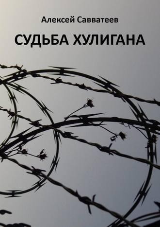 Алексей Савватеев, Судьба хулигана