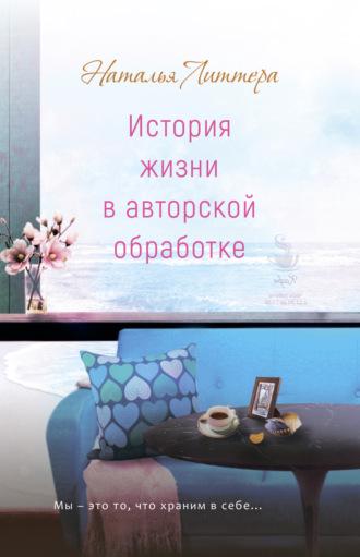 Наталья Литтера, История жизни в авторской обработке